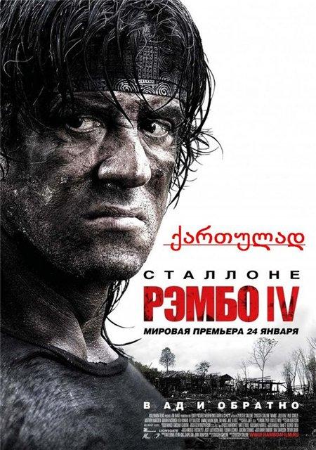 რემბო IV